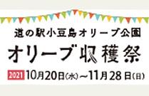道の駅小豆島オリーブ公園 オリーブ収穫祭 2021年10月20日(水)~11月28日(日)まで 詳しくはこちら