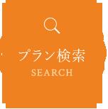プラン検索