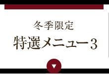 冬季限定 特選メニュー3
